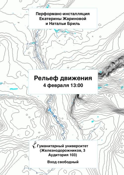 Дизайн афиши: Наталья Бриль